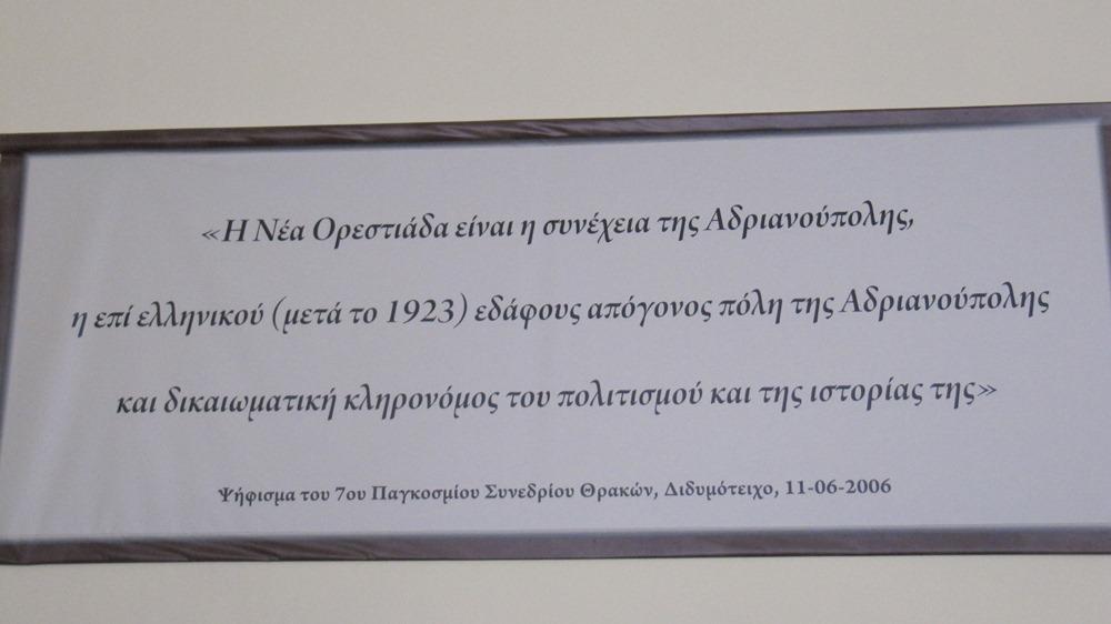 faretra.info-vivliothiki-orestiadas