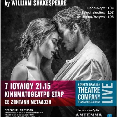 Ρωμαίος και Ιουλιέτα (θεατρικές παραγωγές του βραβευμένου Kenneth Branagh) στο ΚινηματοΘέατρο ΣΤΑΡ