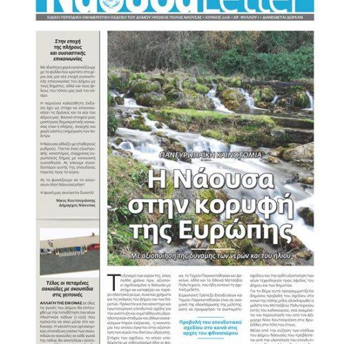 """""""Νάουσα-Letter"""" – Έκδοση του Δήμου για πληρέστερη ενημέρωση των δημοτών"""