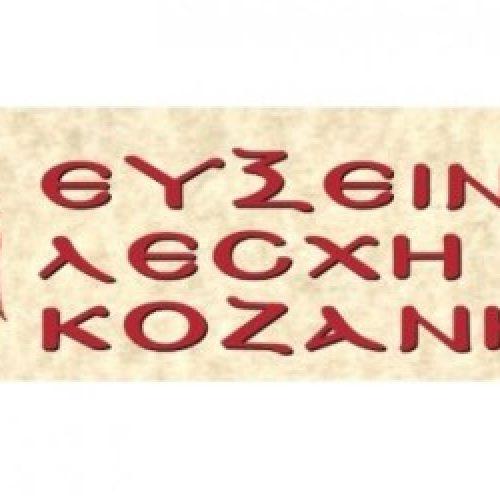 """Εύξεινος Λέσχη Κοζάνης: Θα πραγματοποιηθεί η αναβληθείσα ημερίδα με θέμα την """"Ενότητα του Ποντιακού Χώρου"""""""