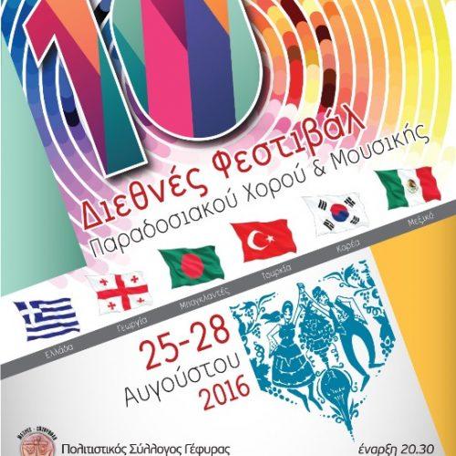 10ο Διεθνές Φεστιβάλ Παραδοσιακού Χορού & Μουσικής,  25 ως  28 Αυγούστου