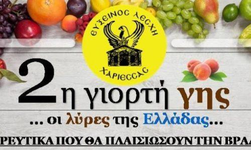 """""""Μια δοξαριά Ελλάδα...""""  η 2η Γιορτή Γης από την Εύξεινο Λέσχη Χαρίεσσας, Παρασκευή 2 Σεπτεμβρίου"""