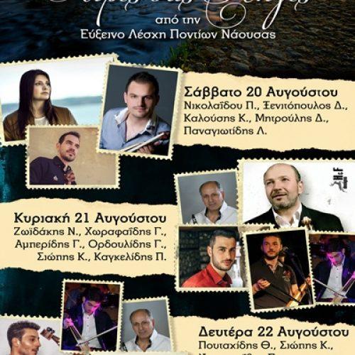 """""""Λύρες στις Πηγές"""". Τριήμερο καλλιτεχνικό φεστιβάλ  από την Εύξεινο  Λέσχη  Νάουσας"""