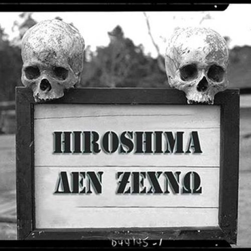 Χιροσίμα, 6 Αυγούστου 1945, η πρώτη ατομική βόμβα - Δεν ξεχνώ...