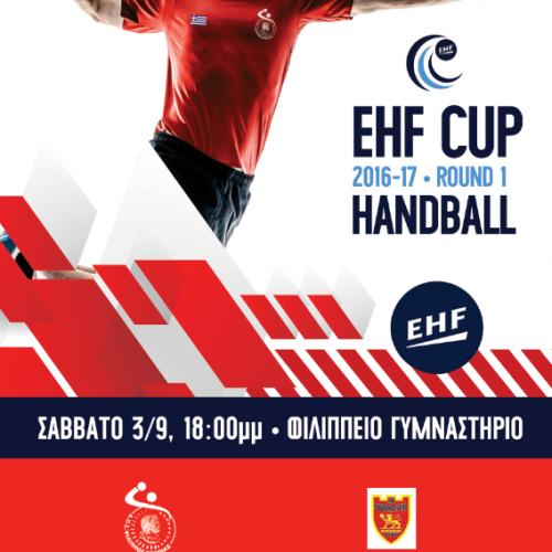 Πρόσκληση φιλάθλων στον 1ο ευρωπαϊκό αγώνα EHF Cup 2016/17 Handball Ανδρών