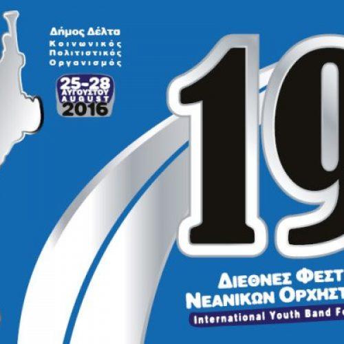 19ο Διεθνές Φεστιβάλ Νεανικών Ορχηστρών στο Δήμο Δέλτα από 25 έως 28 Αυγούστου