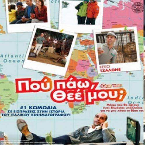 Το πρόγραμμα του κινηματογράφου ΣΤΑΡ στη Βέροια, Πέμπτη 11 έως και Τετάρτη 17/8/'16