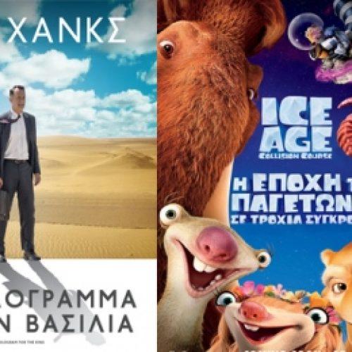 Το πρόγραμμα του κινηματογράφου ΣΤΑΡ στη Βέροια, Πέμπτη 4 έως και Τετάρτη 10/8/'16