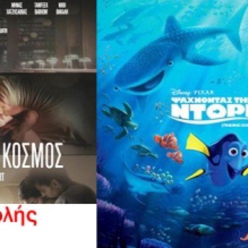 Το πρόγραμμα του κινηματογράφου ΣΤΑΡ στη Βέροια, Πέμπτη 1 έως και Τετάρτη 7  Σεπτεμβρίου
