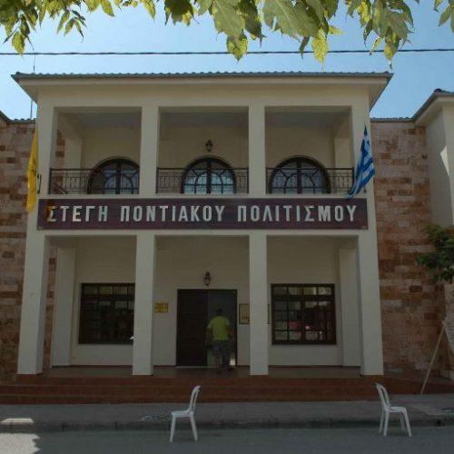 Εύξεινος Λέσχη Κοζάνης:  Απαλλάξτε τον Ποντιακό Ελληνισμό από την αγωνία που τον διακατέχει…