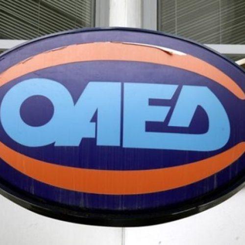 ΟΑΕΔ: Δύο νέα προγράμματα  για 13.000 άνεργους, από 22 Αυγούστου οι αιτήσεις