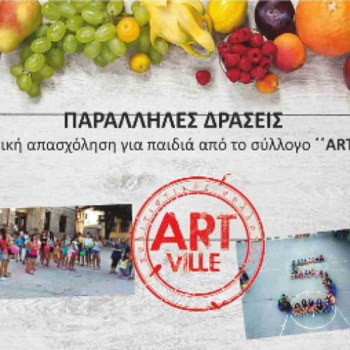 """Οι παράλληλες εκδηλώσεις της 2ης Γιορτής Γης """"Λύρες της Ελλάδας""""  από την Εύξεινο Λέσχη Χαρίεσσας"""