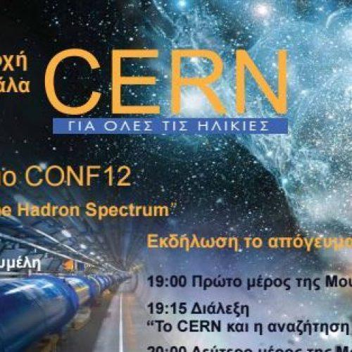 Το CERN και η αναζήτηση της νέας Φυσικής -  Ερευνητές του CERN στη Δημόσια  Βιβλιοθήκη Βέροιας, Σάββατο 27 Αυγούστου