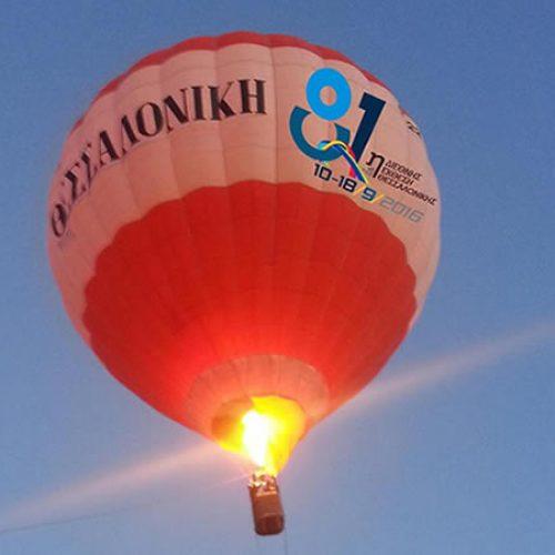 Τα αερόστατα της ΔΕΘ και  στην Βέροια, Δευτέρα 5 Σεπτεμβρίου  - Δωρεάν πτήση για τους τυχερούς