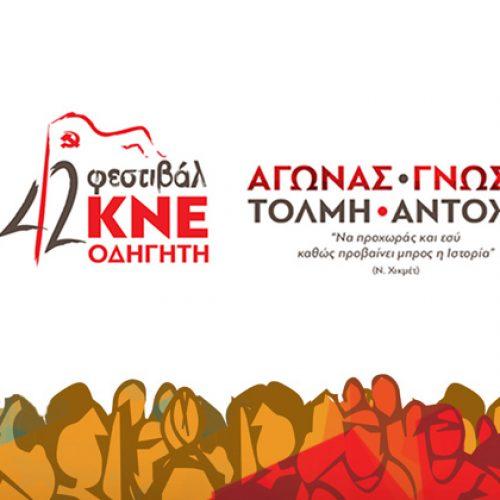 """42ο φεστιβάλ ΚΝΕ - ΟΔΗΓΗΤΗ. """"Αγώνας – Γνώση – Τόλμη – Αντοχή"""",  Βέροια   Παρασκευή 2 Σεπτέμβρη"""