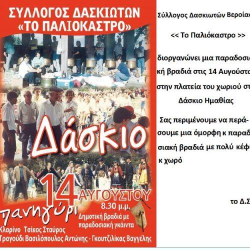 """Παραδοσιακή βραδιά από τον Σύλλογο  Δασκιωτών Βεροίας """"Το Παλιόκαστρο"""", Κυριακή 14 Αυγούστου"""