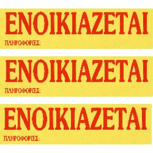 Νοικιάζεται γκαρσονιέρα σε άριστη κατάσταση στη Θεσσαλονίκη