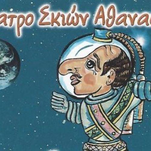 Ο Καραγκιόζης Αστροναύτης στο ΣΤΑΡ,  Βέροια Τετάρτη 24 Αυγούστου
