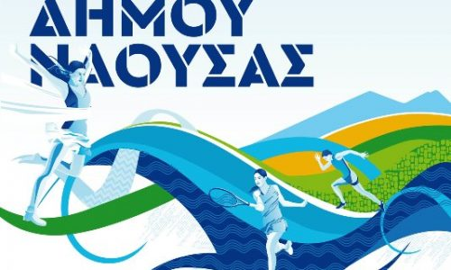 Πρόγραμμα Αθλητικής Εβδομάδας Δ. Νάουσας από 29 Αυγούστου μέχρι 4 Σεπτεμβρίου