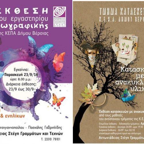 Δύο  εκθέσεις της ΚΕΠΑ  στην Αντωνιάδεια Στέγη, μέχρι 2 Οκτωβρίου