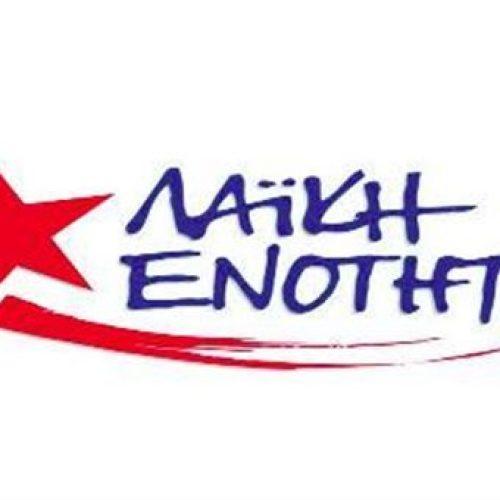 """Λαϊκή Ενότητα: Τσίπρας και Μητσοτάκης επιχειρούν να εγκλωβίσουν το λαό σε ένα """"δίπολο καταστροφής"""""""