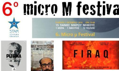 6ο Φεστιβάλ ταινιών μικρού μήκους, Βέροια, ΣΤΑΡ, Σάββατο 1η Οκτωβρίου