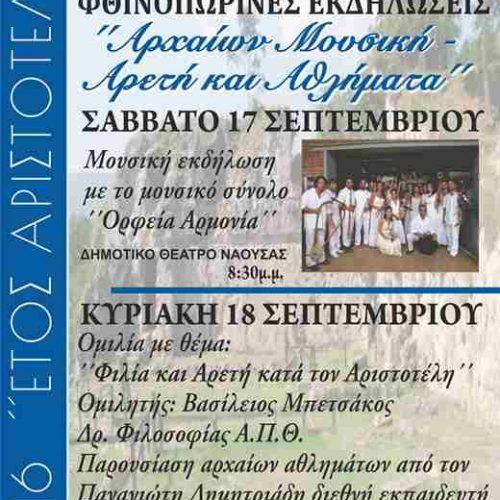 """Πολιτιστική Εταιρεία Νάουσας Αριστοτέλης: Εκδήλωση """"Αρχαίων Μουσική - Αρετή και Αθλήματα"""""""