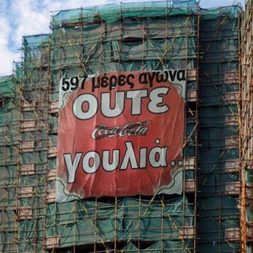"""""""Το μποϊκοτάζ στην Coca Cola ανέδειξε την Green Cola ως επικίνδυνη απειλή"""" γράφει ο Όμηρος Ταχμαζίδης"""
