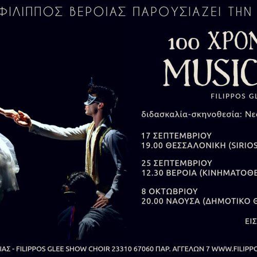 """Η νέα παράσταση του Ωδείου Φίλιππος """"100 χρόνια musical"""", Βέροια Κυριακή 25 Σεπτεμβρίου"""