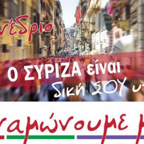 Ανοιχτή πολιτική εκδήλωση του ΣΥΡΙΖΑ  στη Βέροια, Παρασκευή  23 Σεπτεμβρίου