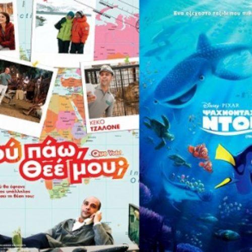Το πρόγραμμα του κινηματογράφου ΣΤΑΡ στη Βέροια, Πέμπτη 8 έως και Τετάρτη 14 Σεπτεμβρίου