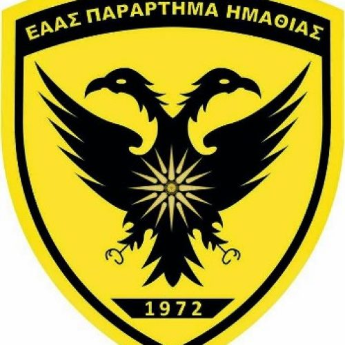 Η Ένωση Αποστράτων Αξιωματικών Ξηράς Ημαθίας συγχαίρει...