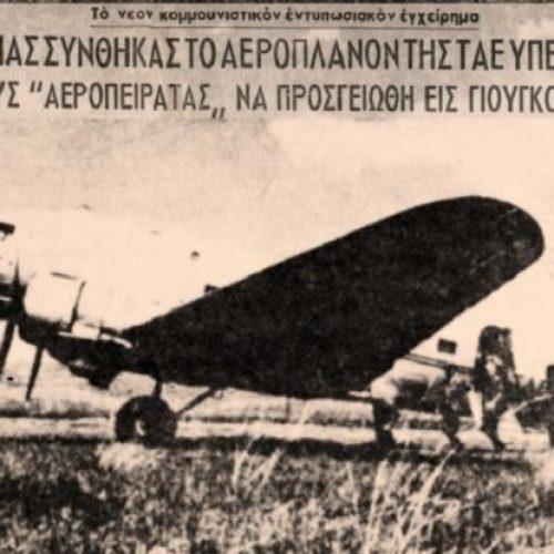 Μια αεροπειρατεία από ΕΠΟΝίτες στις 12 Σεπτεμβρίου 1948