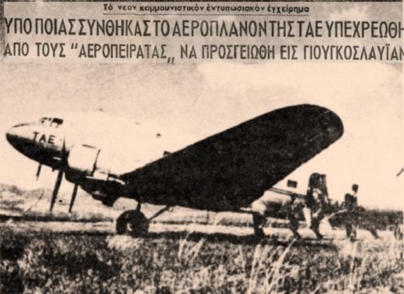 aeropeirateia1