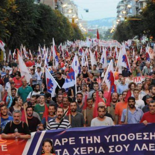 Εργατικό Κέντρο Νάουσας: Όλοι στο Συλλαλητήριο του ΠΑΜΕ στην Πλατεία Αριστοτέλους, Σάββατο 10 Σεπτέμβρη