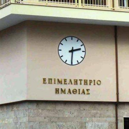 Επιμελητήριο Ημαθίας: Πρόσκληση για τακτική συνεδρίαση, Τετάρτη 28 Σεπτεμβρίου