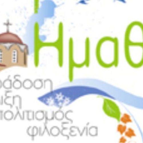 Σύσκεψη στο Επιμελητήριο Ημαθίας   για τον χαρακτηρισμό της Βέροιας ως αρχαιολογικού χώρου,24 Σεπτεμβρίου