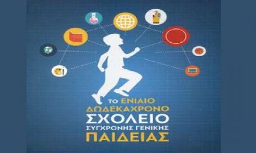 Εκδήλωση του ΚΚΕ για το Ενιαίο Δωδεκάχρονο Σχολείο, Νάουσα  Σάββατο 8 Οκτώβρη