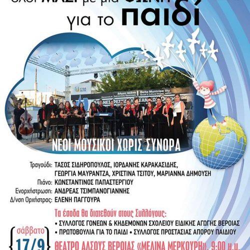 """Συναυλία: """"Όλοι ΜΑΖΙ με μια ΦΩΝΗ για το ΠΑΙΔΙ"""",  Βέροια,   Θέατρο Άλσους  17 Σεπτεμβρίου"""