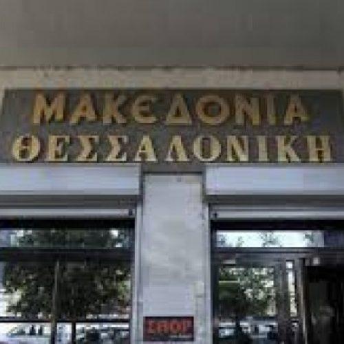 """Εννέα μήνες απλήρωτοι σε """"Μακεδονία"""" και """"Θεσσαλονίκη"""" - Στάση εργασίας κηρύσσουν ΕΣΗΕΜ-Θ, ΕΤΗΠΤΘ"""