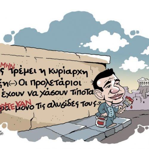 """""""Όταν μας ψηφίζατε, ξέρατε""""! Μπα, αλήθεια; γράφει ο Νίκος Μπογιόπουλος"""