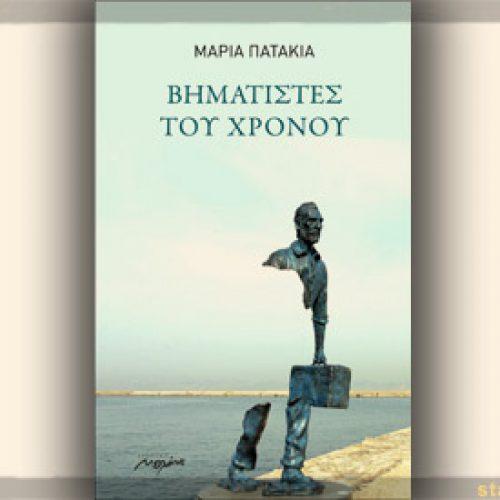 """""""Βηματιστές του χρόνου"""" παρουσίαση της ποιητικής συλλογής   της Μαρίας Πατακιά στο Εκκοκκιστήριο Ιδεών, Σάββατο 1 Οκτωβρίου"""