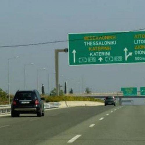 Τροποποίηση στις αρχικές κυκλοφοριακές ρυθμίσεις στην Ε. Ο. Αθηνών – Θεσσαλονίκης