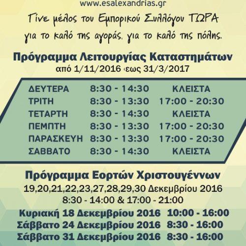 Εμπορικός Σύλλογος Αλεξάνδρειας: Το πρόγραμμα Λειτουργίας των Καταστημάτων απο 1/11/2016 μέχρι και 31/3/2017