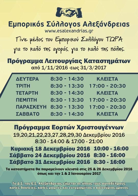 ΠΡΟΓΡΑΜΜΑ ΧΕΙΜΕΡΙΝΟ 2016-2017