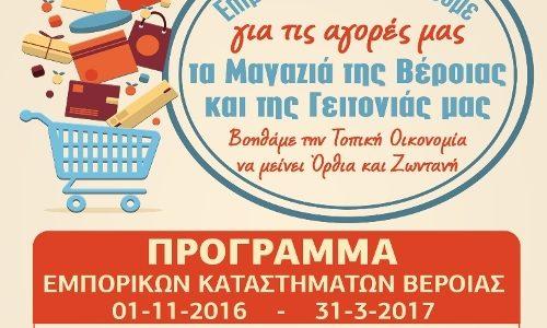 Εμπορικός Σύλλογος Βέροιας: Το πρόγραμμα Λειτουργίας των Καταστημάτων απο 1/11/2016 μέχρι και 31/3/2017