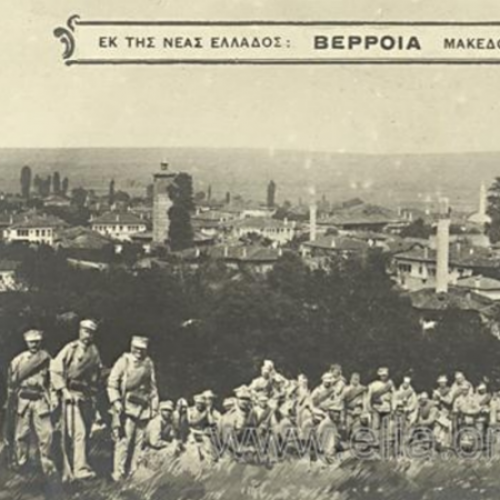 Η απελευθέρωση της Βέροιας 16 Οκτωβρίου 1912 - Αυτόπτες μάρτυρες διηγούνται