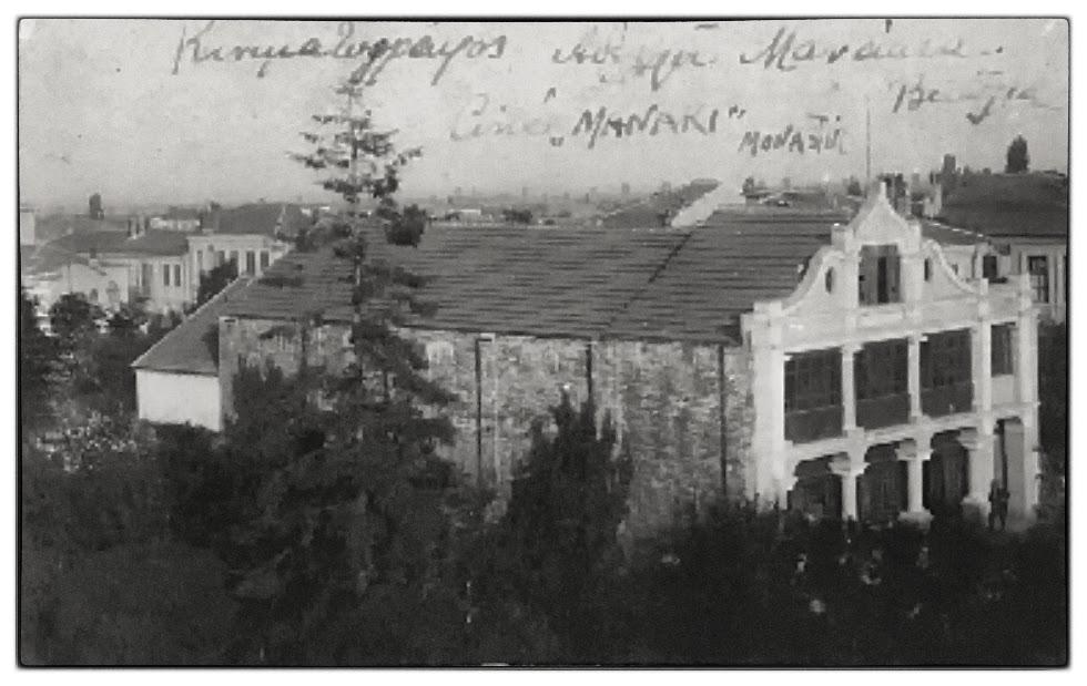Ο κινηματογράφος «Cine Manaki» στο Μοναστήρι. Λίγο πριν από τον τελευταίο πόλεμο κάηκε ολοσχερώς.