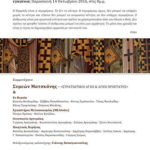 """""""Βεροιείς αεί ποιούσι"""" εγκαίνια έκθεσης στη ΓΚΑΛΕΡΙ ΠΑΠΑΤΖΙΚΟΥ, Παρασκευή 14 Οκτωβρίου"""