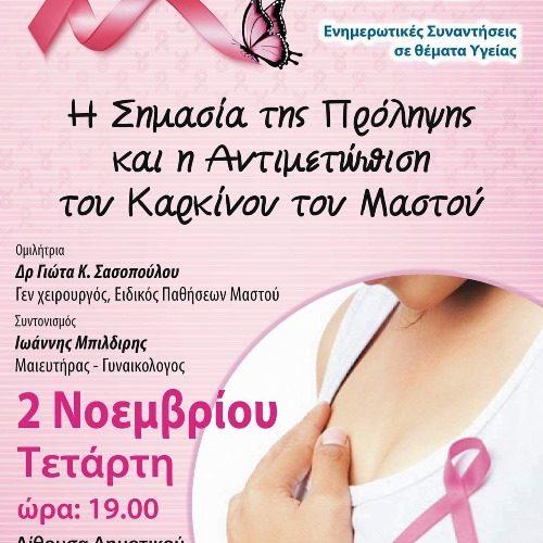 Ημερίδα για την πρόληψη του Καρκίνου του μαστού και κλινικό εργαστηριο απο τον ΟΝΕΕ Βέροιας